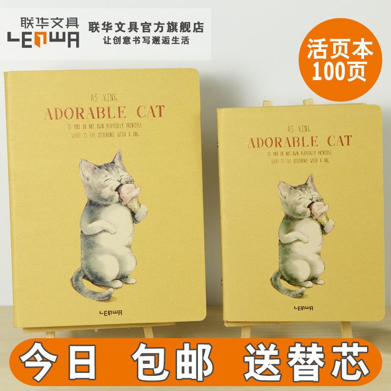 聯華文具小貓 可愛日韓記事本A5 B5金屬活頁夾學習本子學生筆記本