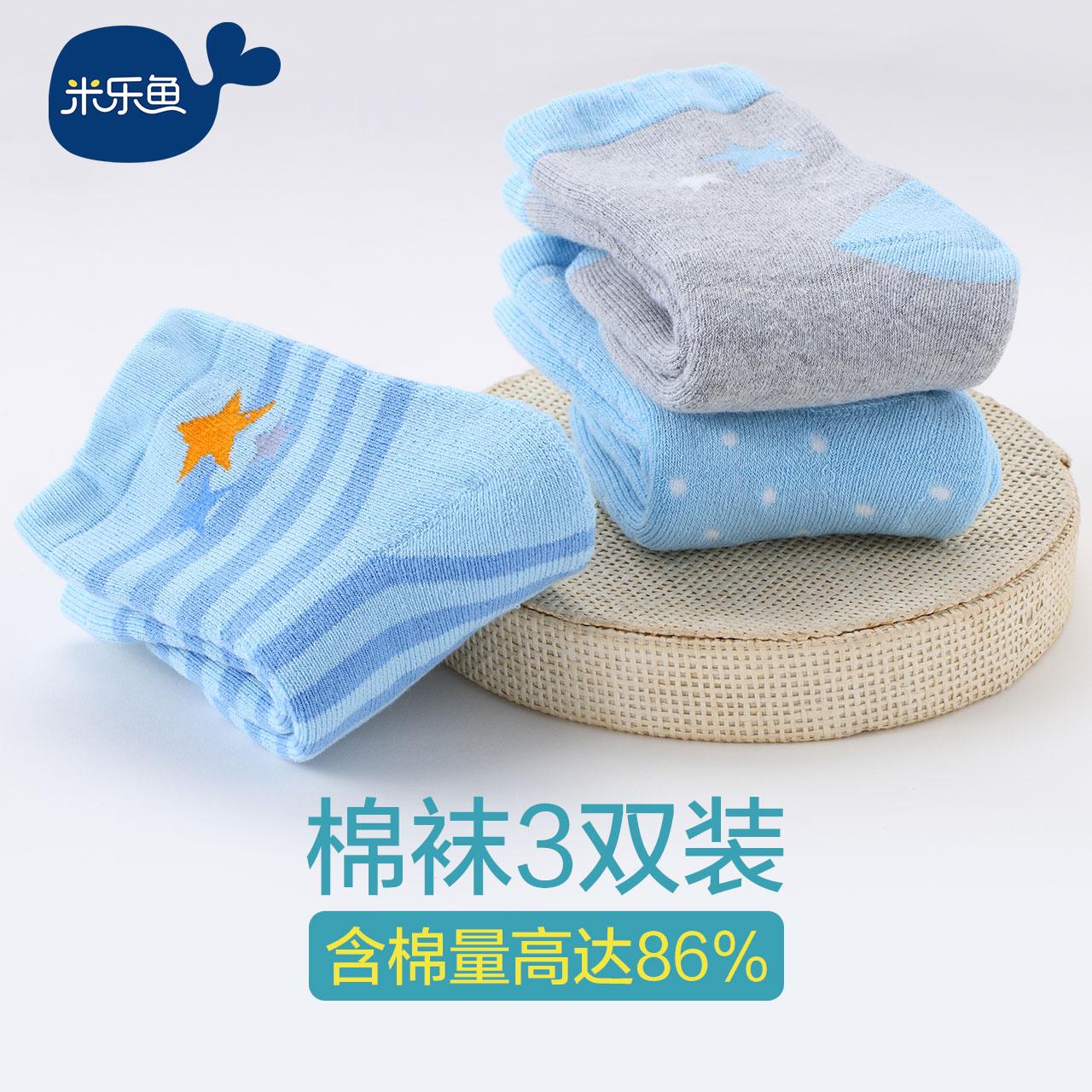 米乐鱼新生婴儿袜子冬季宝宝加厚中筒保暖儿童棉袜男女童袜3双装