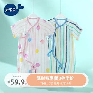 米乐鱼 婴儿哈衣宝宝竹棉纱布爬服夏季薄款连身衣0-3-6个月新生儿