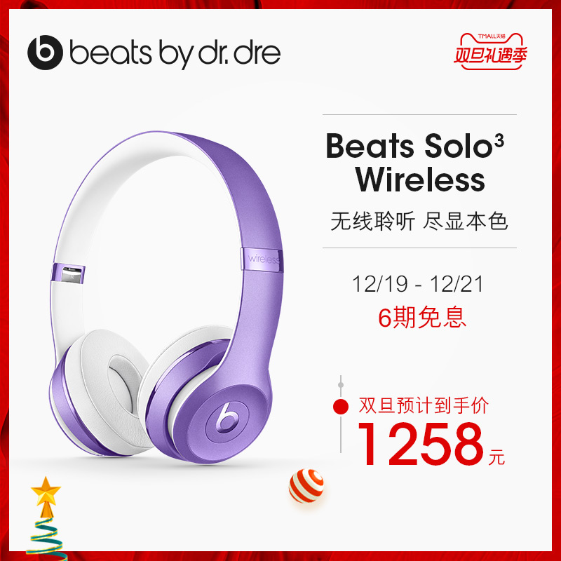 Beats Solo3 Wireless 紫色 Ultra Violet头戴式耳机