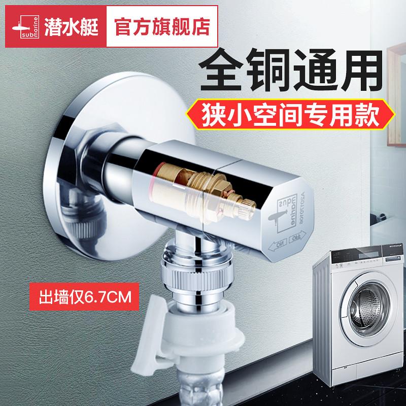 潜水艇全自动滚筒洗衣机专用水龙头接头家用自动止水嘴46分三角阀