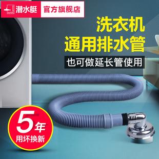 洗衣机排水管延长管通用型海尔全自动滚筒下水管出水管加长软管