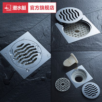 Submarine deodorant floor leakage copper chrome light surface wave pattern dry and wet general kitchen toilet sewer floor drain