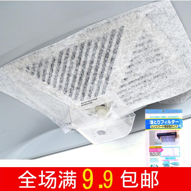 厨房吸油烟机过滤网吸油纸抽油烟机防油污贴纸网罩吸油膜过滤膜