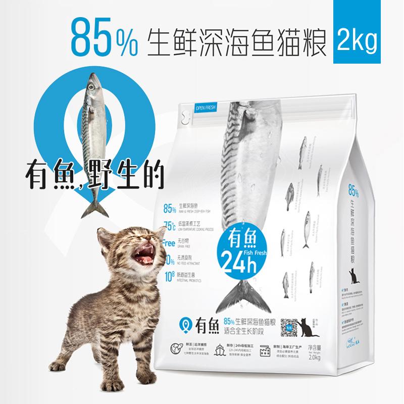 有鱼猫粮 2kg85%深海鱼7种鱼成猫幼猫猫粮主粮无谷天然粮猫食猫豆,可领取20元天猫优惠券