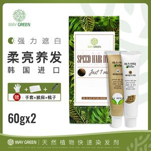 【韩国原装进口】每植天然纯植物染发剂无刺激黑色染发膏不掉色