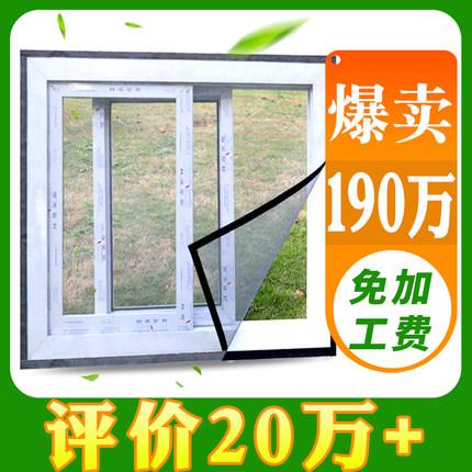 家用纱窗纱网自粘非简易磁性磁铁门帘自装魔术贴防蚊子沙窗帘拆卸
