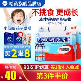 哈药钙铁锌口服液儿童成长钙补钙补锌婴幼儿葡萄糖酸钙锌口溶液图片