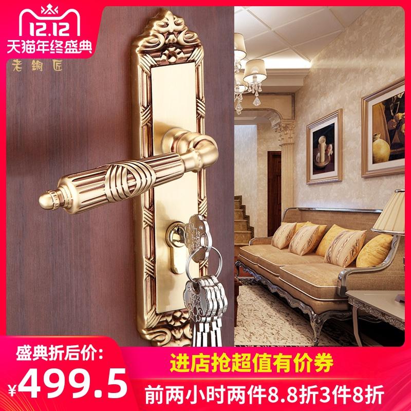 老铜匠房门锁全铜欧式豪华室内卧室静音木门锁优质五金机械大门锁,可领取15元天猫优惠券