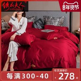 全棉60支长绒棉四件套婚庆海岛棉床上用品纯棉床单床笠结婚被套