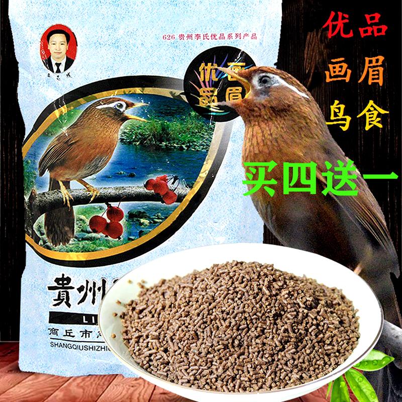 貴州の李氏の絵眉鳥の餌は一般的で、闘鳥料を配合して栄養の八哥のソサザイを食べて百霊鳥の食糧を食べます。
