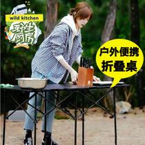 户外折叠铝合金桌摆摊桌便携超轻野餐桌子烧烤自驾游桌椅简易家用
