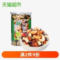 坚果零食混合组合礼盒盈美满坚果大礼包净含量1384g天喔