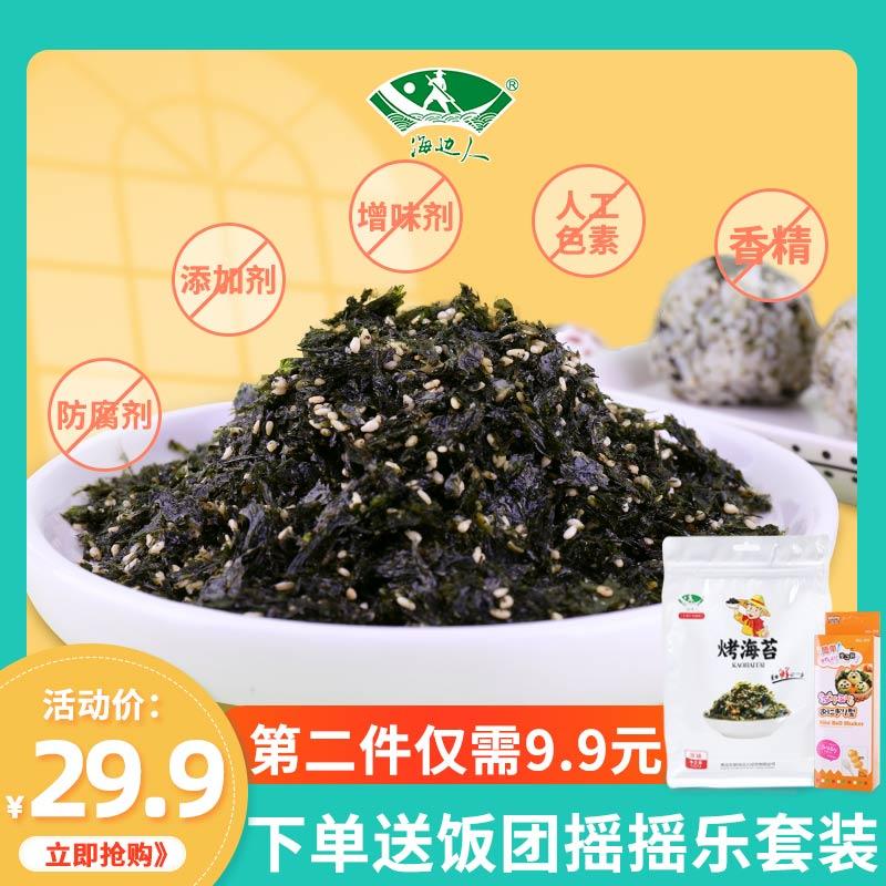 海边人 芝麻拌饭海苔碎250g烤海苔即食紫菜包饭韩国儿童宝宝零食