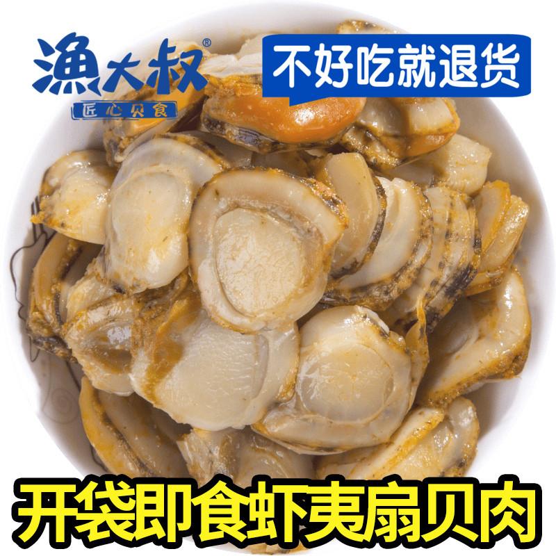 渔大叔扇贝肉即食零食大连特产海鲜休闲零食小吃虾夷扇贝香辣全贝