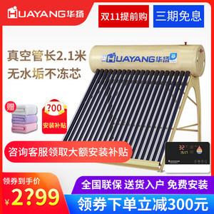 华扬太阳能家用农村全自动热水器