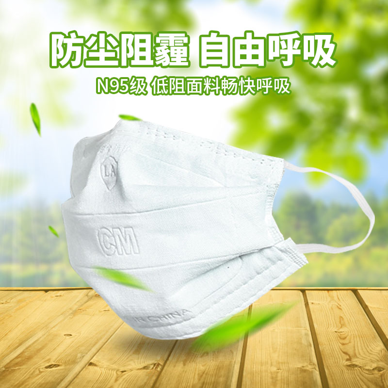 [genuine] Chaomei mask new 2002 N95 dust mask haze industrial dust dust lung polishing