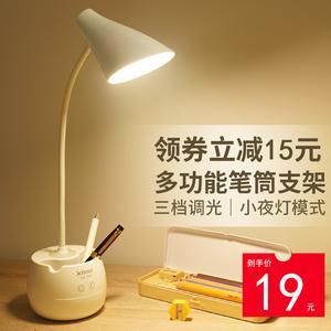 领15元券购买台灯护眼书桌大学生充电式led笔筒
