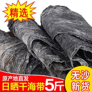福建霞浦海带干货5斤/2斤无沙干海带野生海产品特级厚丝结头天然