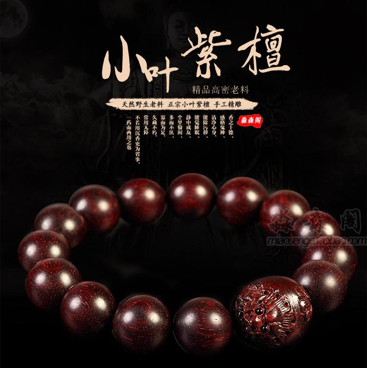正宗印度小叶紫檀木佛珠手串2.0貔貅老料金星开光1.8男女文玩手链