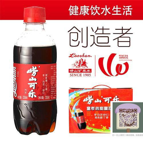 崂山可乐青岛特产包邮 国产可乐330ml*1瓶独特的可乐味道买2送1