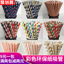 100支装包邮一次性彩色创意纸质吸管可降解纸吸管派对甜品台果汁