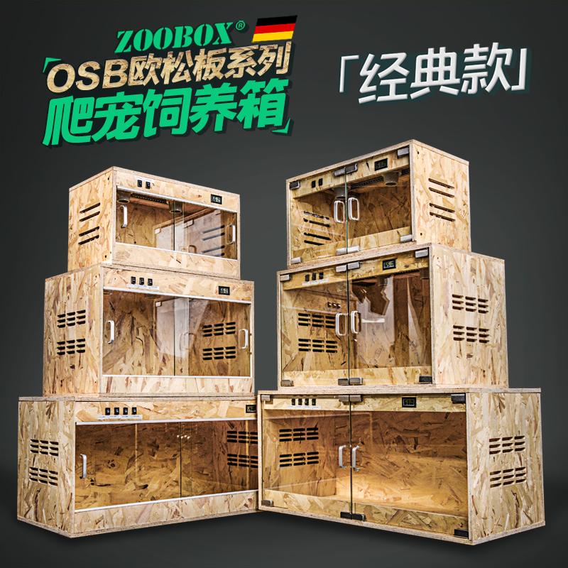 陆龟OSB木箱饲养箱爬虫宠物刺猬爬宠智能加热保温箱子蜥蜴用品盒