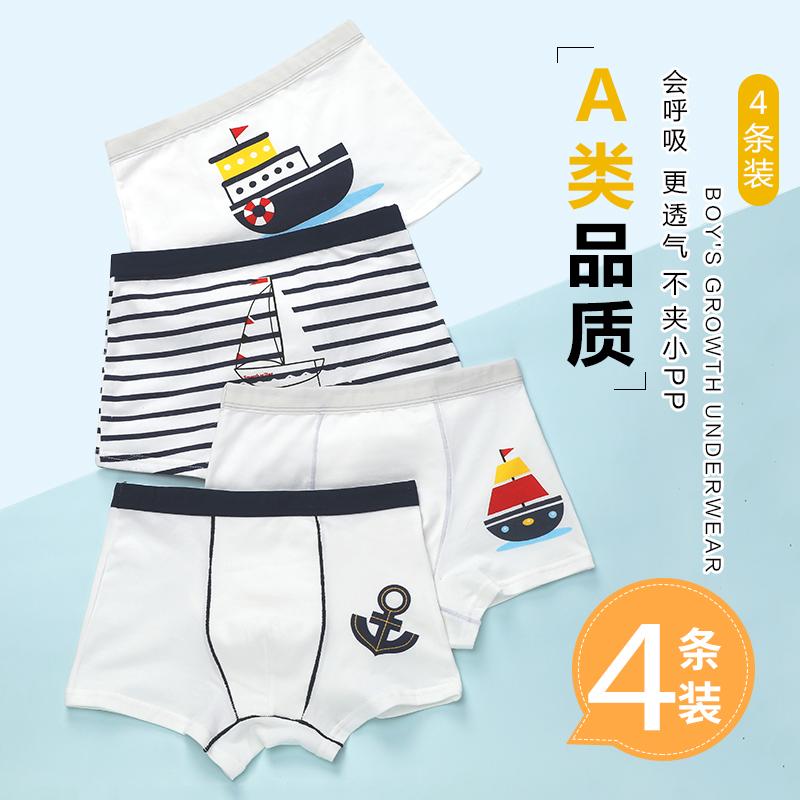男童纯棉平角儿童四角裤中大童短裤(用29.2元券)