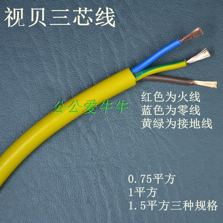 Подлинный внимание моллюск выход специальный электрический радио кабель гигабайт 0.75/1/1.5 квадрат 3/ три основных линии электропередачи 1 метр