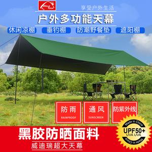 户外天幕帐篷防紫外线露营超大遮阳棚凉棚布防晒防雨防水沙滩野营