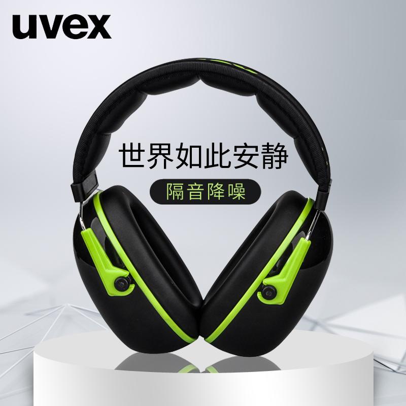 uvex专业隔音耳罩降噪音睡觉耳机