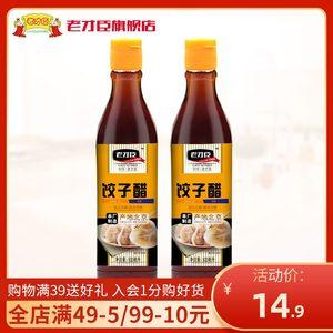 老才臣饺子醋500ml*2瓶 饺子伴侣调味品酿造食醋 凉拌醋炒菜