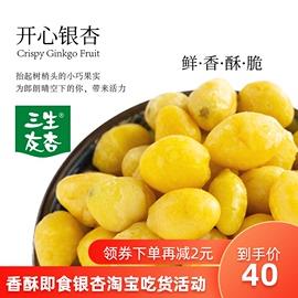 三生友杏开心银杏仁即食银杏果开心白果徐州特产零食四种口味500g图片
