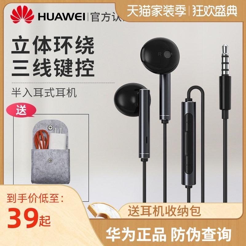 华为原装耳机线控带麦3.5mm荣耀9X 20i有线原配mate20吃鸡K歌华为nova4e 5z半入耳式耳塞安卓手机畅玩麦芒5