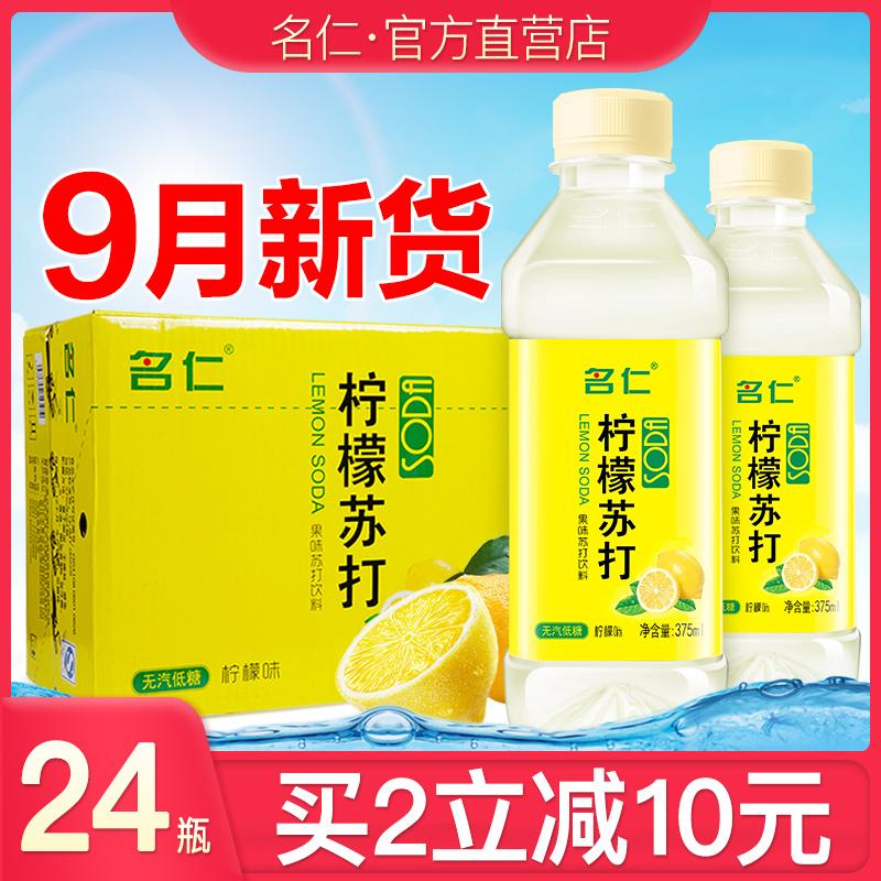 名仁柠檬味苏打水饮料批发无汽低糖柠檬水饮料整箱375ml*24瓶包邮