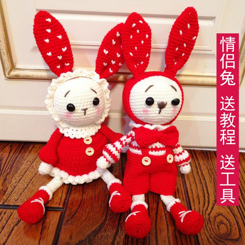 手工編織玩偶鉤針diy材料包手作娃娃針織勾線手工制作禮物毛線兔