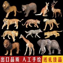 动物玩具模型仿真恐龙小动物园套装塑胶软儿童男女老虎鳄鱼长颈鹿