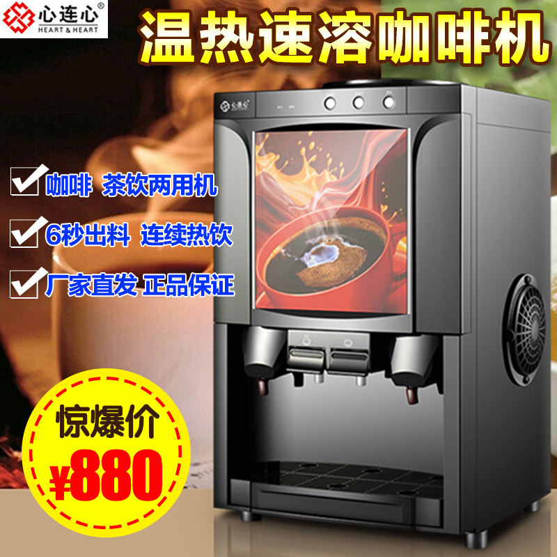 Heart to heart instant coffee machine commercial automatic drinking machine desktop hot drinking machine instant coffee and milk tea all in one machine