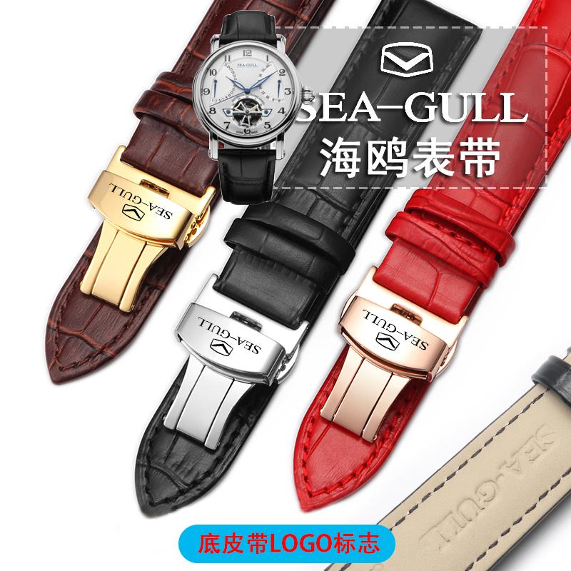 海鸥真皮手表带男 针扣蝴蝶扣表链女陀飞轮多功能系列18 20 22mm