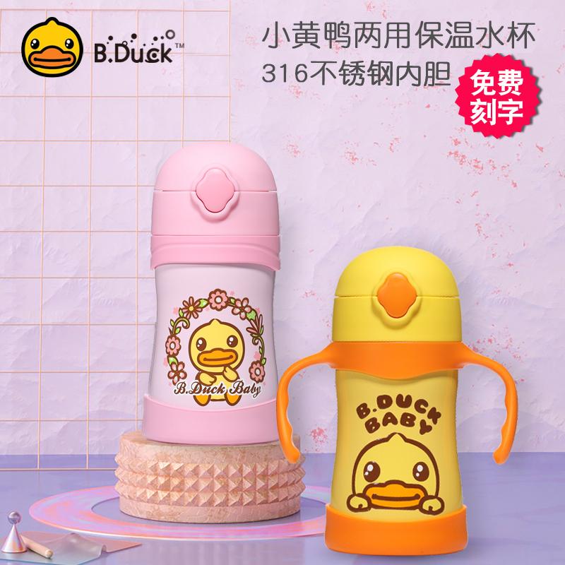 Термосы-бутылки для детей Артикул 603779728431