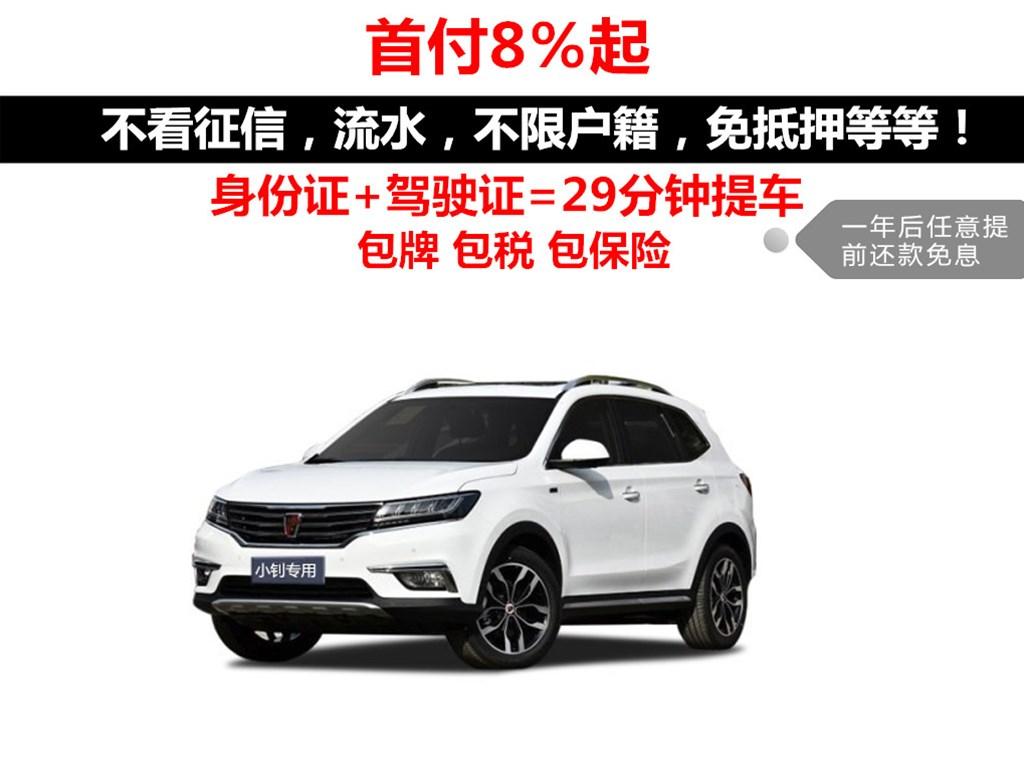 新车0首付荣威RX5新款SUV分期买车汽车分期不查征信妙有大搜车