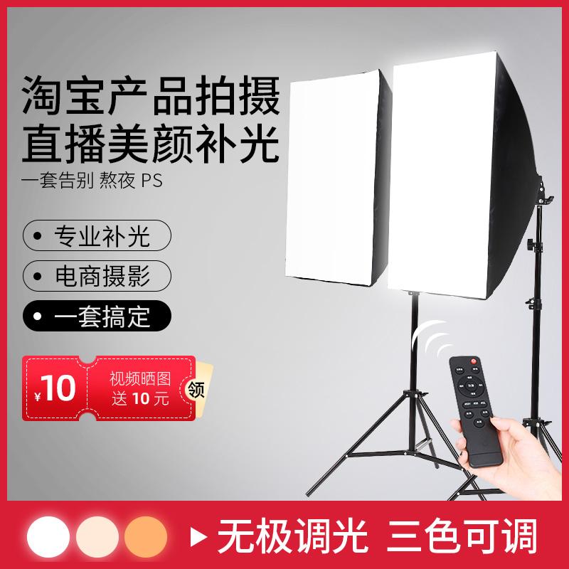 led补光灯直播拍照套装常亮摄影灯
