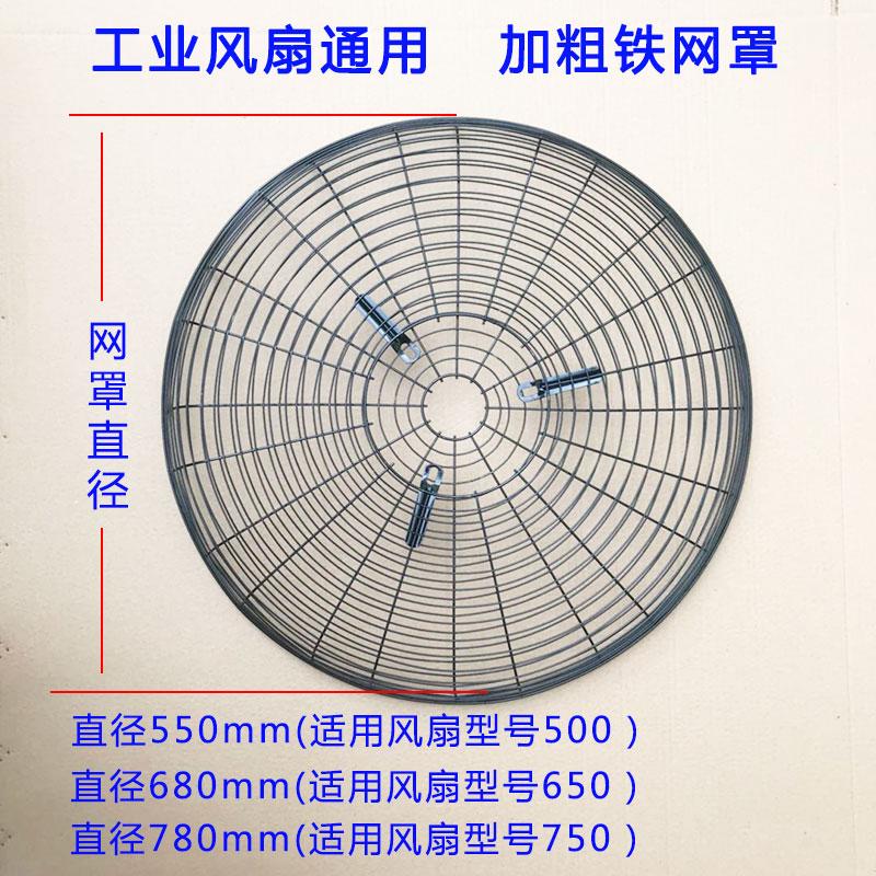 工业电风扇配件铁网罩子500mm650mm 750mm 工业风扇网罩牛角扇网需要用券