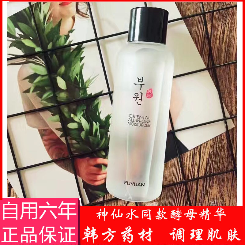 South Korea Fuyuan active spring water moisturizing toning toner for women contraction pore sensitive muscle for pregnant women