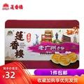 莲香楼铁盒装老婆饼500g广州手信传统休闲零食老点心特产热销包邮