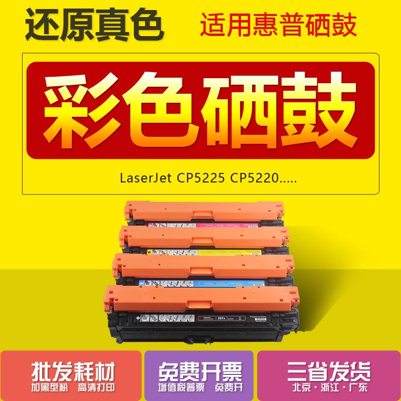 适用HP/惠普CE740A硒鼓 LaserJet CP5225dn CP5220硒鼓HP307A 740