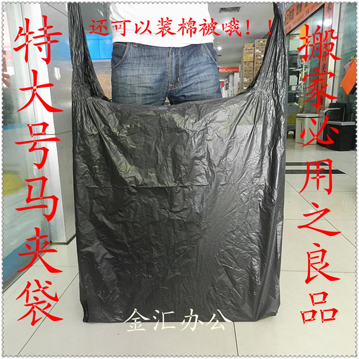 满49元全国包邮 特大号黑色塑料袋马甲袋马夹袋搬家收纳袋88CM