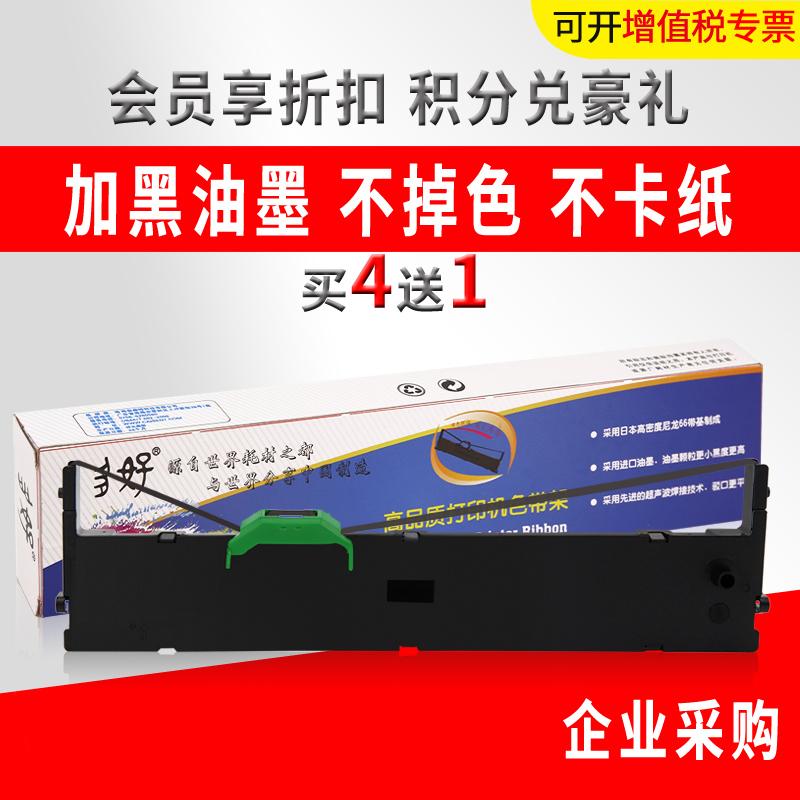 多好适用于富士通dpk750 770K 760E 6630 6730k 1080 2080E色带架框FR750B DPK970 6630色带架盒芯DPK6735KII