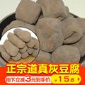 山咔咔贵州遵义特产务川仡佬族道真正安灰豆腐干果500g拍下减3元