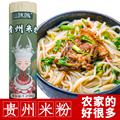 【一份5斤】贵州特产全干米粉遵义牛羊肉粉湖南粗米粉江西细米线